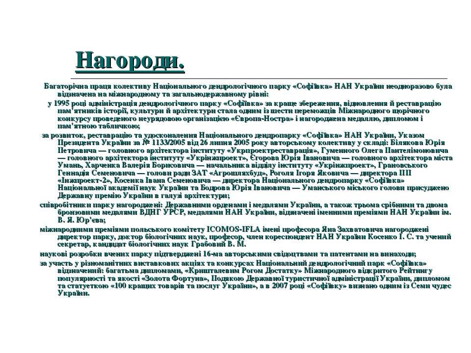 Нагороди. Багаторічна праця колективу Національного дендрологічного парку «Со...