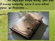 …Не стримуй добра тому, хто має в ньому потребу, коли в силі твоєї руки це вч...