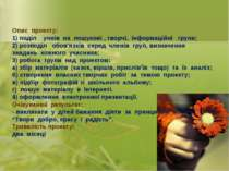 Опис проекту: 1) поділ учнів на пошукові , творчі, інформаційні групи; 2) роз...