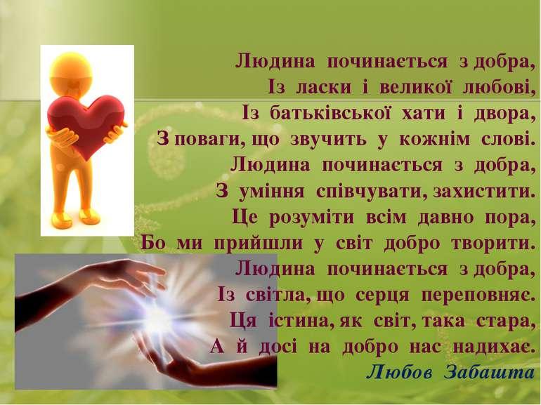 Людина починається з добра, Із ласки і великої любові, Із батьківської хати і...
