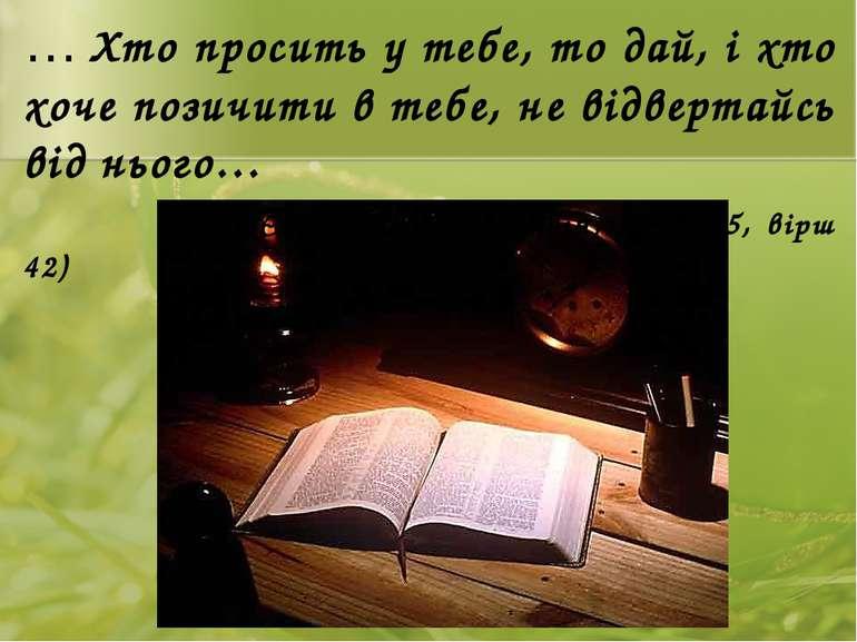 … Хто просить у тебе, то дай, і хто хоче позичити в тебе, не відвертайсь від ...