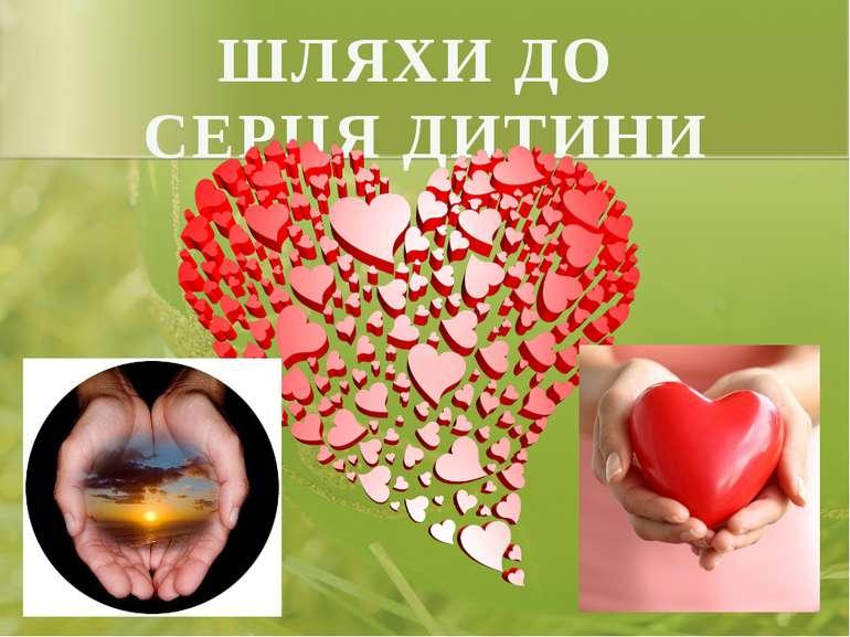 ШЛЯХИ ДО СЕРЦЯ ДИТИНИ Костюк В.М. 28.02.2014