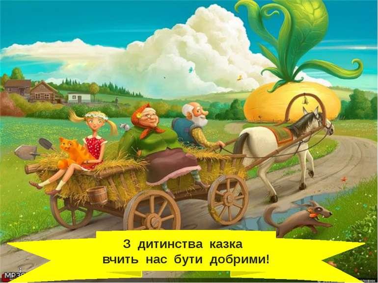 З дитинства казка вчить нас бути добрими! Костюк В.М. 28.02.2014