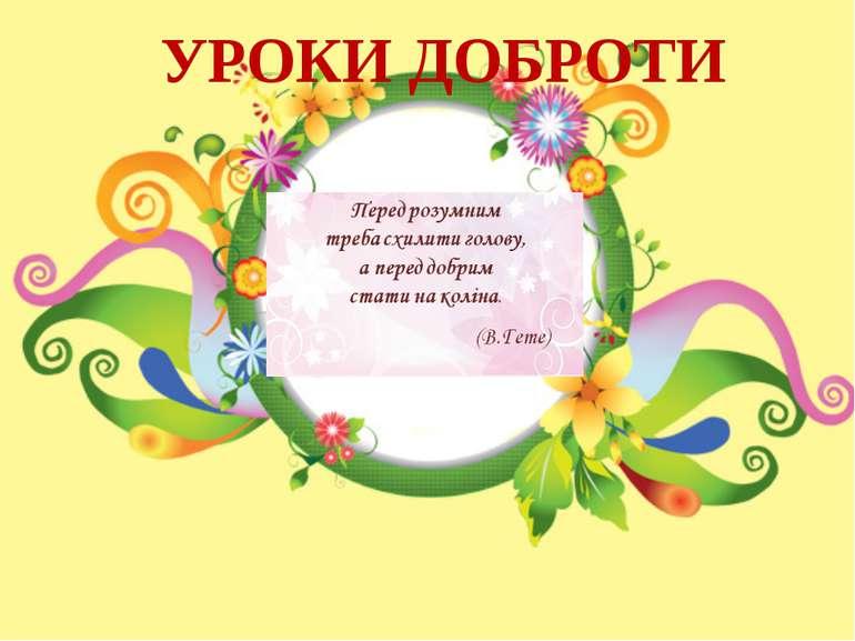 УРОКИ ДОБРОТИ Костюк В.М. Смизька ЗОШ І-ІІІ ступенів