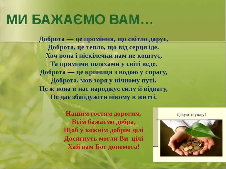 МИ БАЖАЄМО ВАМ… Доброта — це проміння, що світло дарує, Доброта, це тепло, що...
