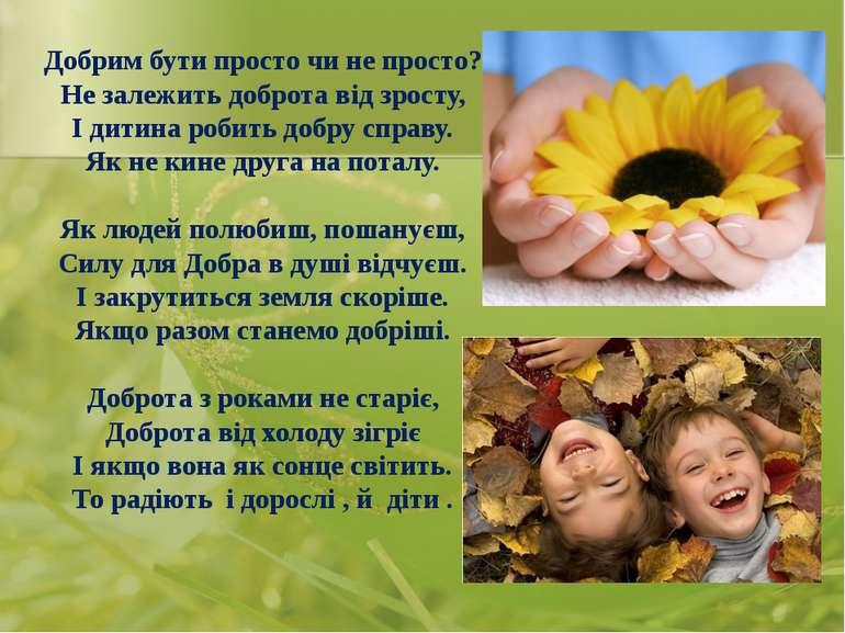 Добрим бути просто чи не просто? Не залежить доброта від зросту, І дитина роб...