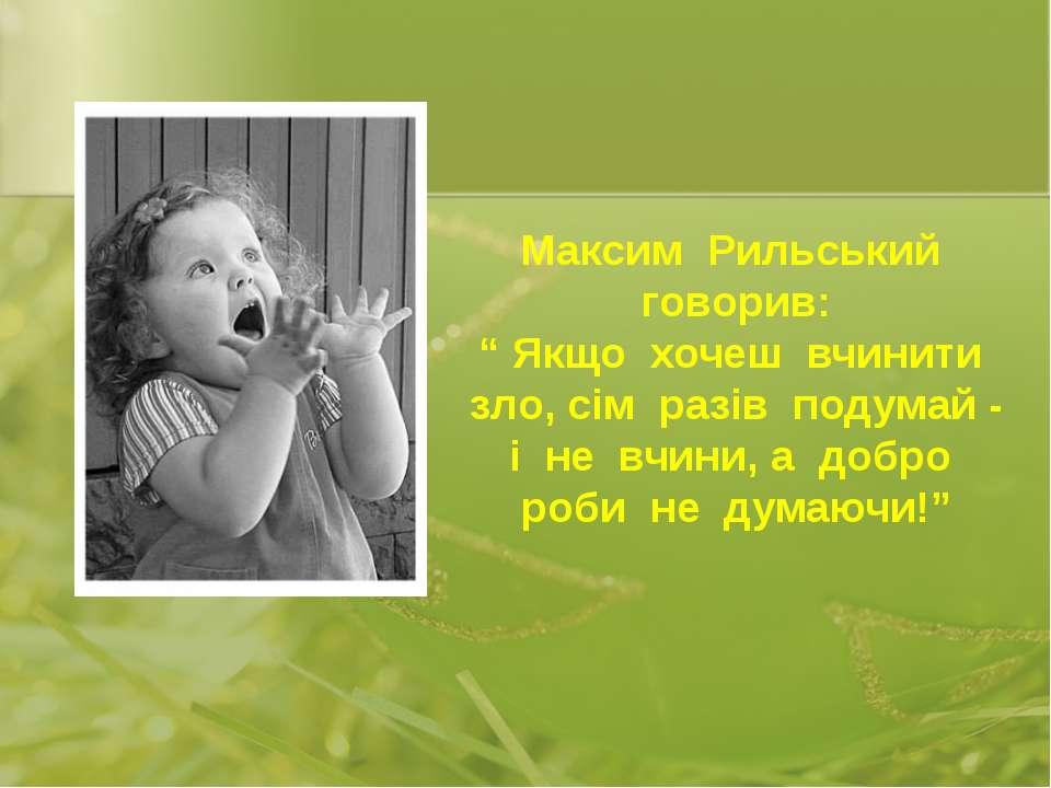 """Максим Рильський говорив: """" Якщо хочеш вчинити зло, сім разів подумай - і не ..."""