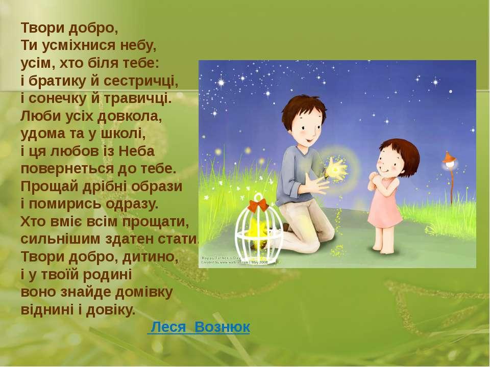 Твори добро, Ти усміхнися небу, усім, хто біля тебе: і братику й сестричці, і...