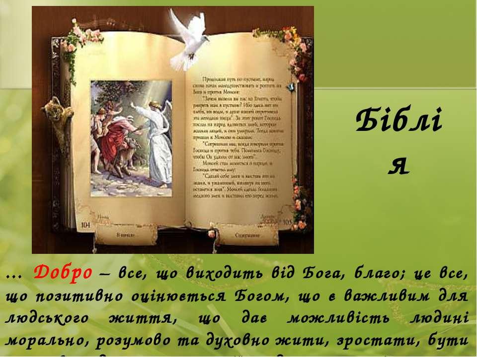 … Добро – все, що виходить від Бога, благо; це все, що позитивно оцінюється Б...