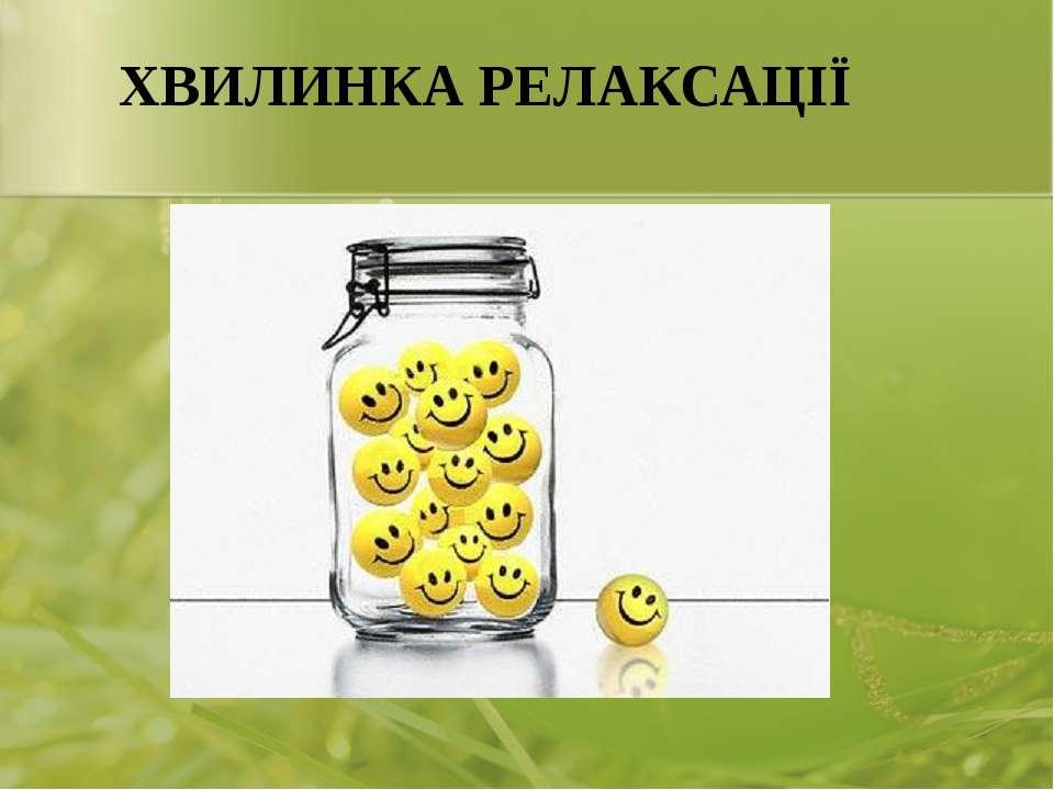 ХВИЛИНКА РЕЛАКСАЦІЇ Костюк В.М. 28.02.2014