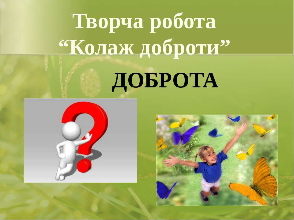 "Творча робота ""Колаж доброти"" ДОБРОТА Костюк В.М. 28.02.2014"