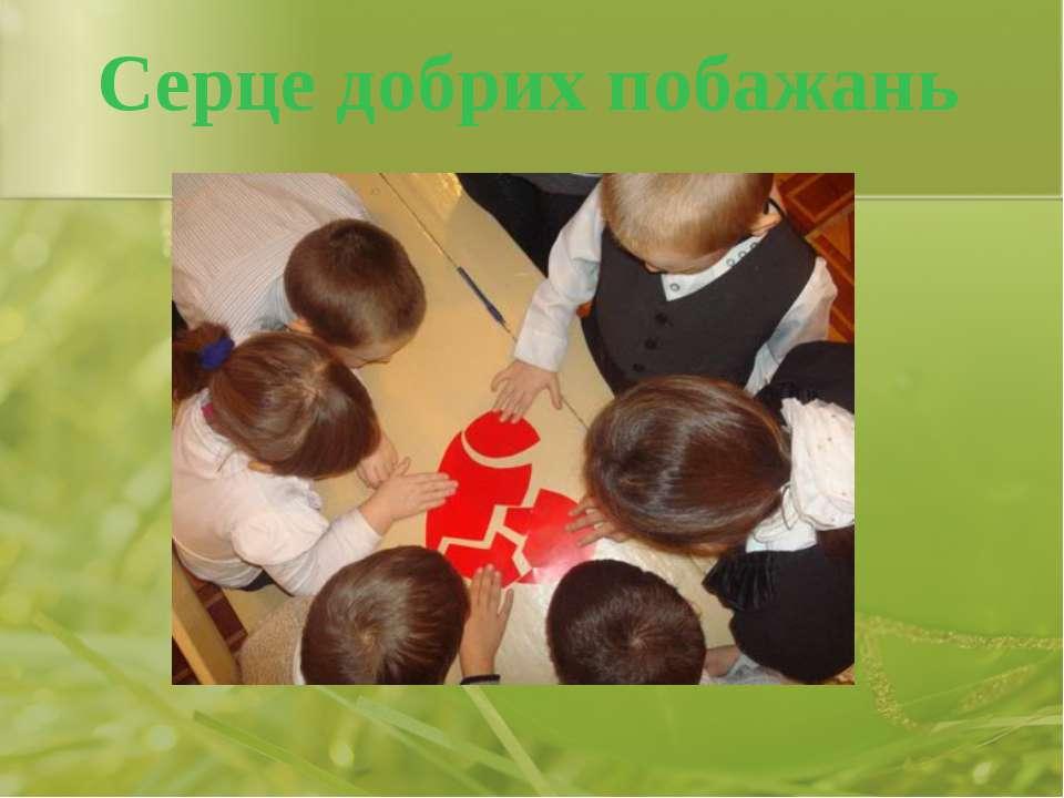 Серце добрих побажань Костюк В.М. 28.02.2014