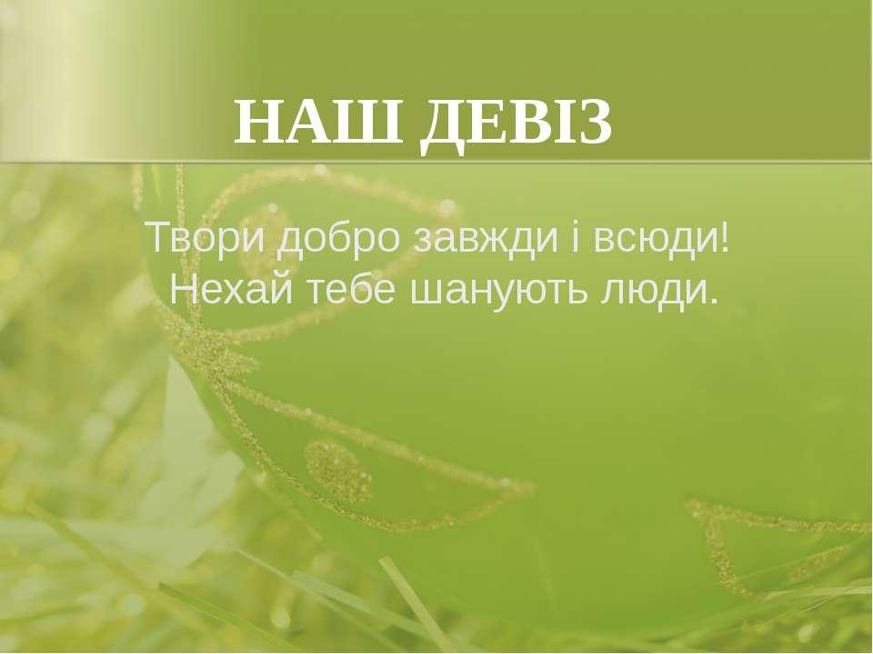 Твори добро завжди і всюди! Нехай тебе шанують люди. НАШ ДЕВІЗ Костюк В.М. 28...