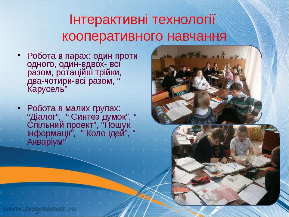 Інтерактивні технології кооперативного навчання Робота в парах: один проти од...