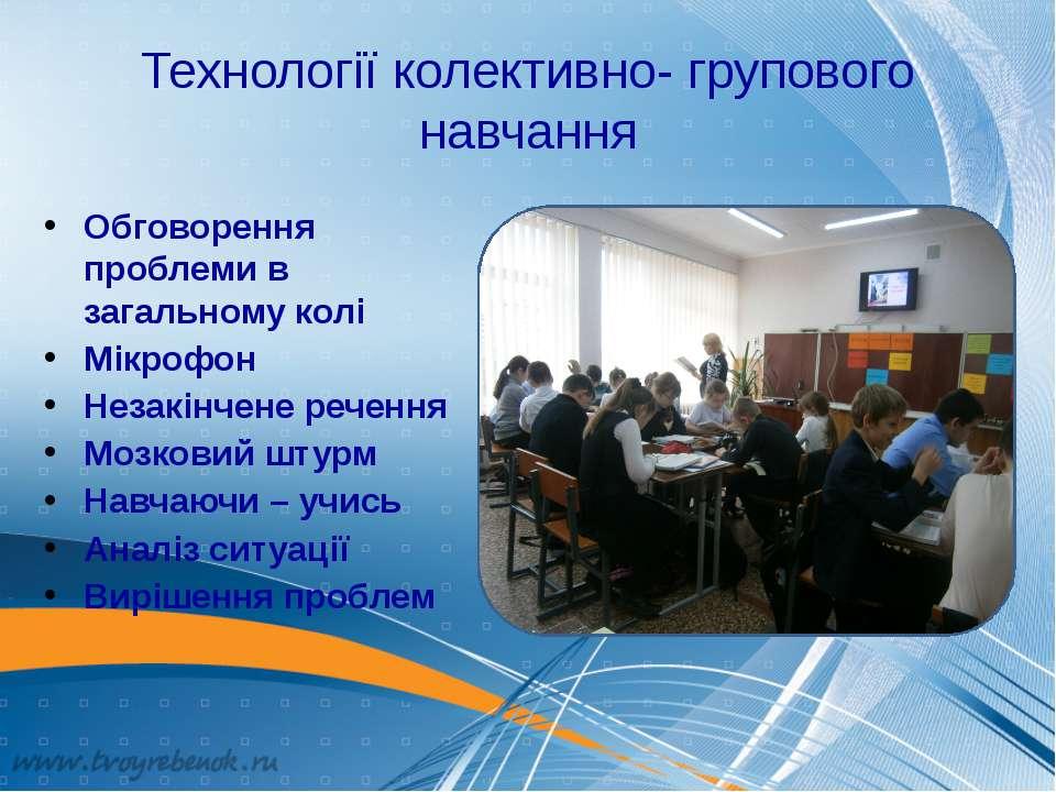 Технології колективно- групового навчання Обговорення проблеми в загальному к...