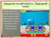 Завдання на кмітливість: Підводний човен