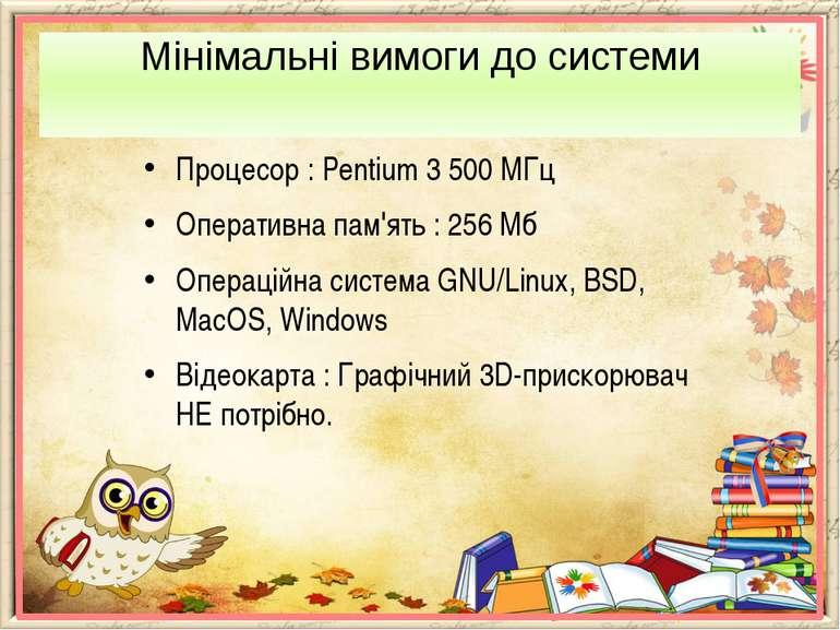 Мінімальні вимоги до системи Процесор : Pentium 3 500 МГц Оперативна пам'ять ...