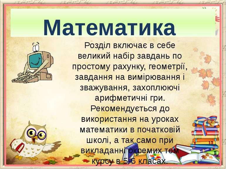 Математика Розділ включає в себе великий набір завдань по простому рахунку, г...