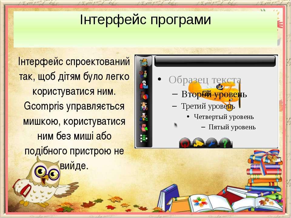 Інтерфейс програми Інтерфейс спроектований так, щоб дітям було легко користув...