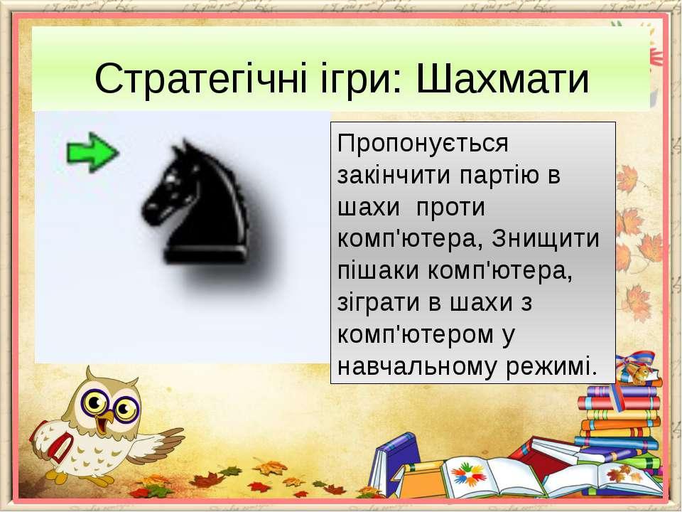 Стратегічні ігри: Шахмати Пропонується закінчити партію в шахи проти комп'юте...