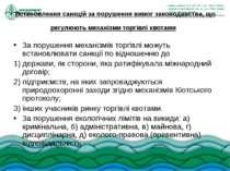 Встановлення санкцій за порушення вимог законодавства, що регулюють механізми...