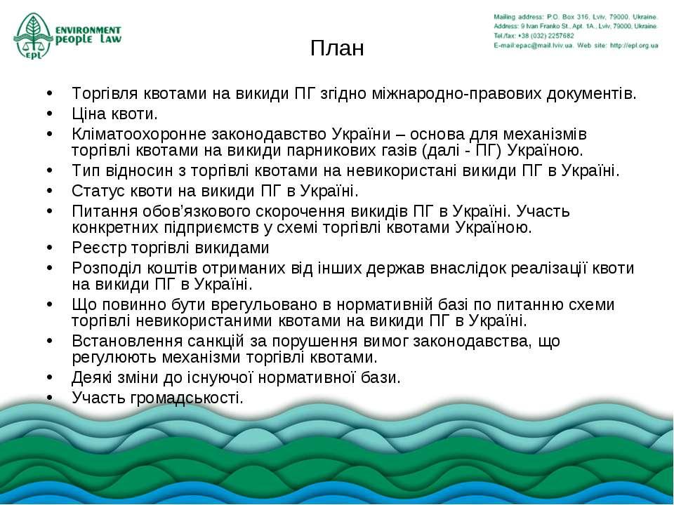План Торгівля квотами на викиди ПГ згідно міжнародно-правових документів. Цін...