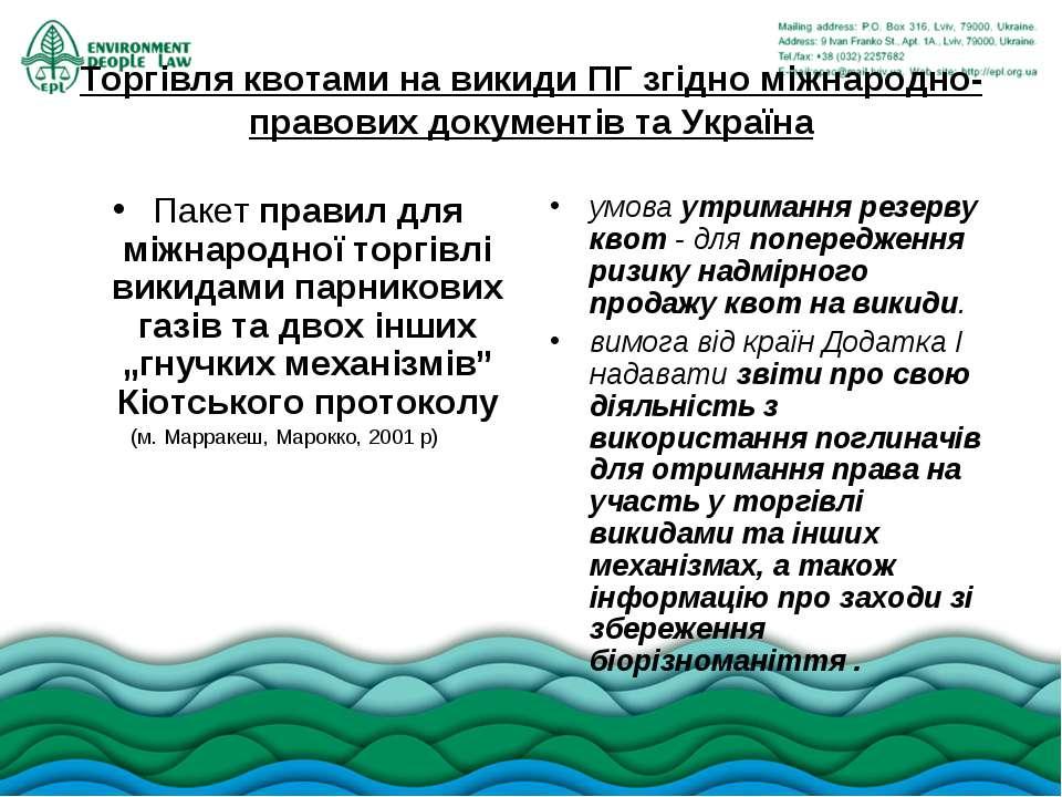 Торгівля квотами на викиди ПГ згідно міжнародно-правових документів та Україн...