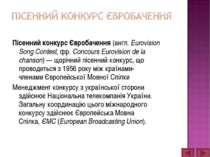 Пісенний конкурс Євробачення(англ.Eurovision Song Contest,фр.Concours Eur...