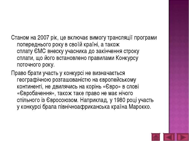 Станом на 2007 рік, це включає вимогу трансляції програми попереднього року в...