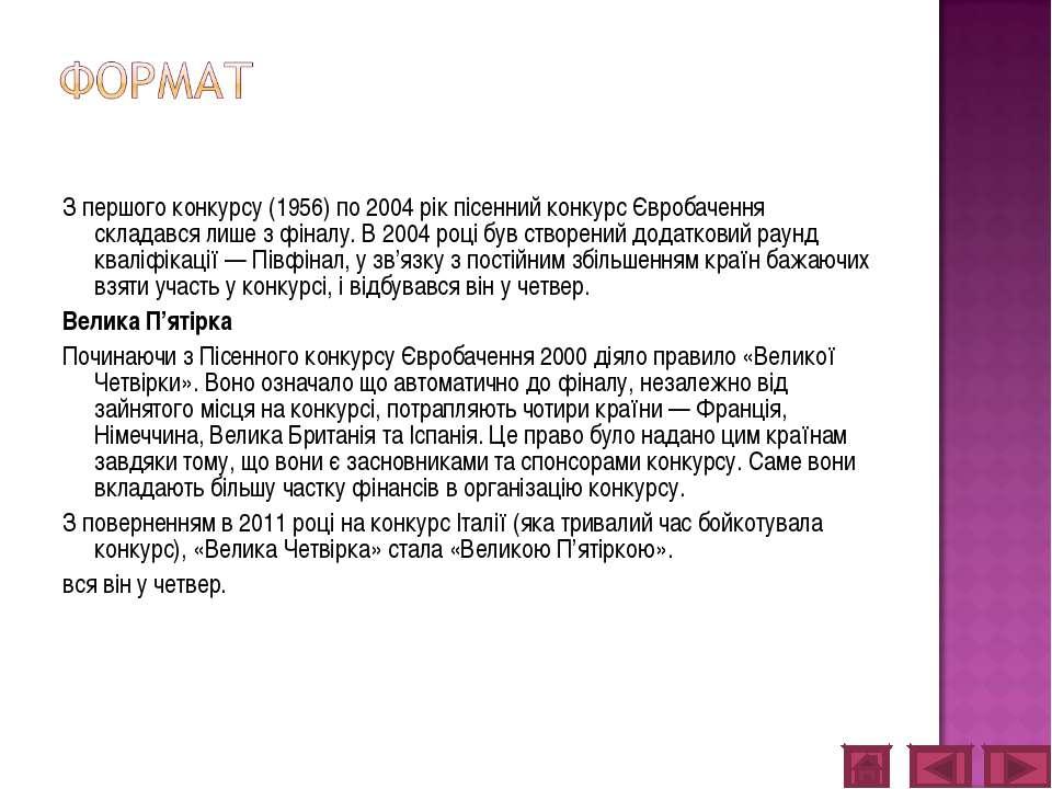 З першогоконкурсу(1956) по 2004 рік пісенний конкурс Євробачення складався ...
