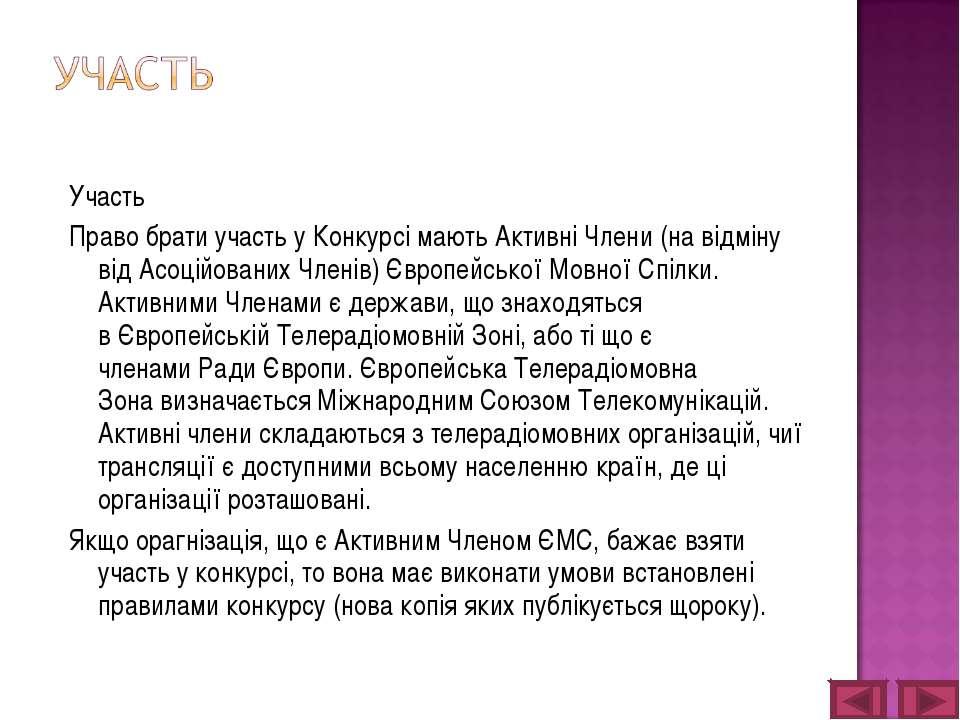 Участь Право брати участь у Конкурсі мають Активні Члени (на відміну від Асоц...