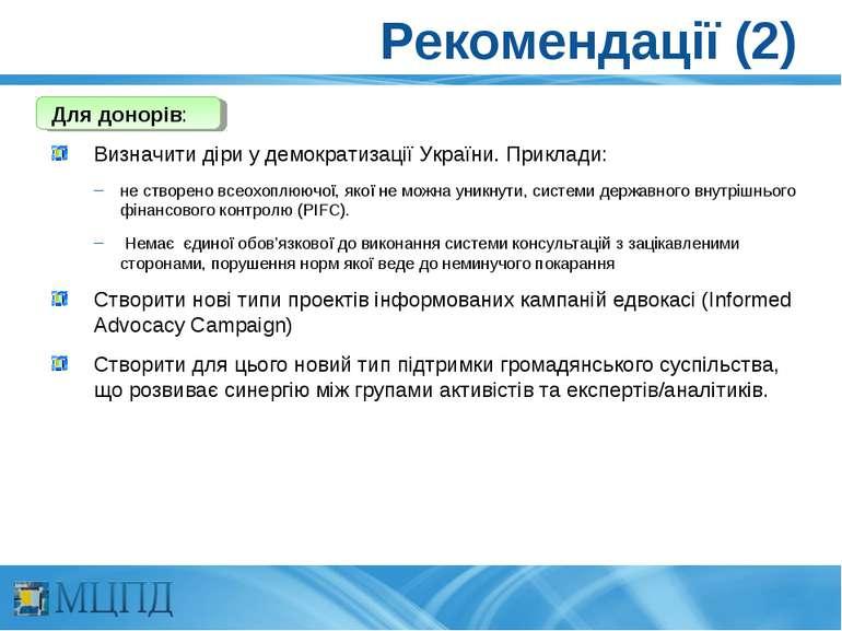 Рекомендації (2) Для донорів: Визначити діри у демократизації України. Прикла...