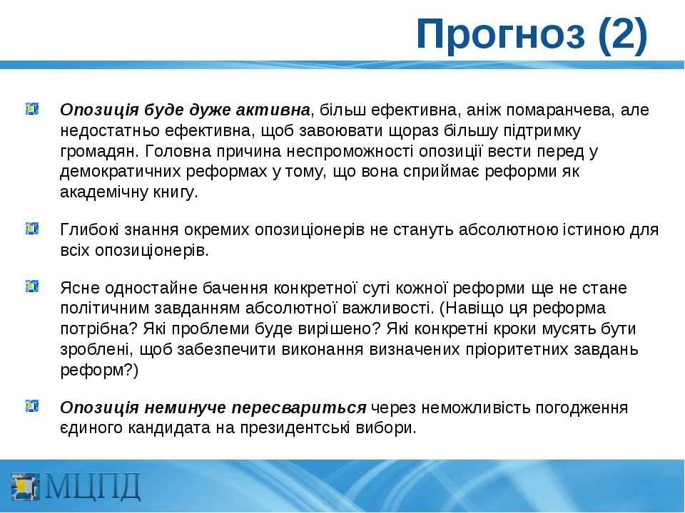 Прогноз (2) Опозиція буде дуже активна, більш ефективна, аніж помаранчева, ал...