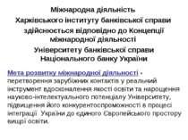 Міжнародна діяльність Харківського інституту банківської справи здійснюється ...