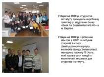 У березні 2008 р. студентка інституту проходила виробничу практику у відділен...
