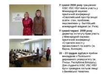У травні 2008 року працівники ХІБС УБС НБУ взяли участь у Міжнародній науково...
