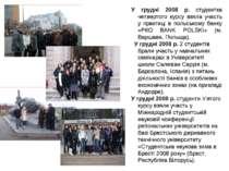 У грудні 2008 р. студентка четвертого курсу взяла участь у практиці в польськ...