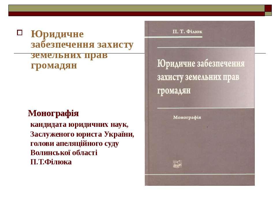 Юридичне забезпечення захисту земельних прав громадян Монографія кандидата юр...