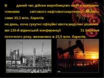 В данийчасдійсневиробництвонафтикраїнами-членами світовогонафтовогокарт...