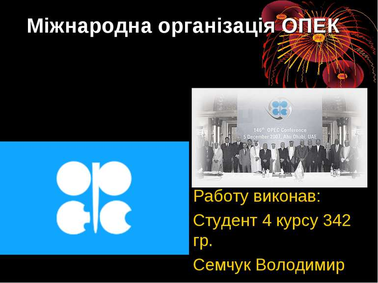 МіжнароднаорганізаціяОПЕК Работу виконав: Студент 4 курсу 342 гр. Семчук Во...