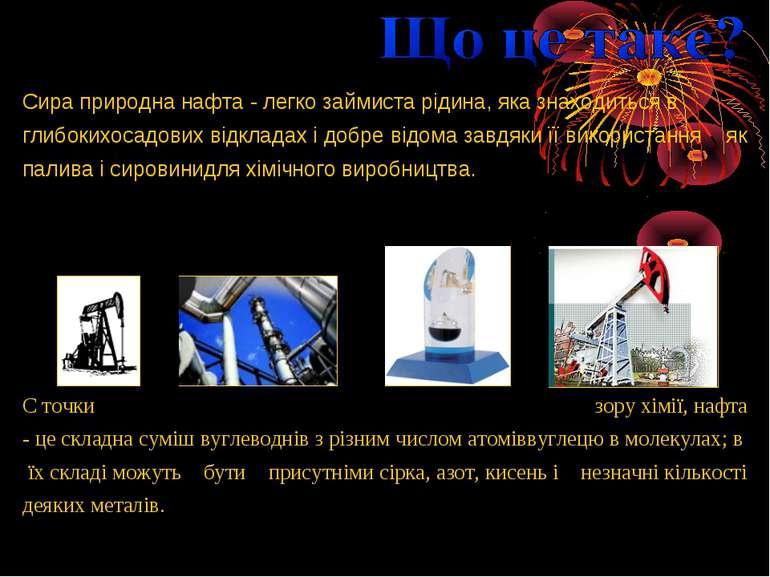 Cточки зорухімії,нафта -цескладнасумішвуглеводнівзрізнимчисломатом...