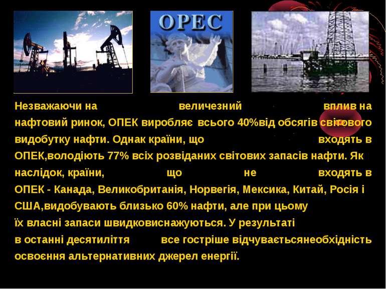 Незважаючина величезний впливна нафтовийринок,ОПЕКвиробляє всього40%від...
