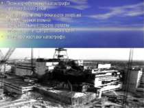 Після чорнобильської катастрофи пройшло багато років , Світ, у перші місяці і...