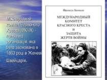 Міжнародний комітет Червоного Хреста (МКЧХ) - приватна організація, яка була ...