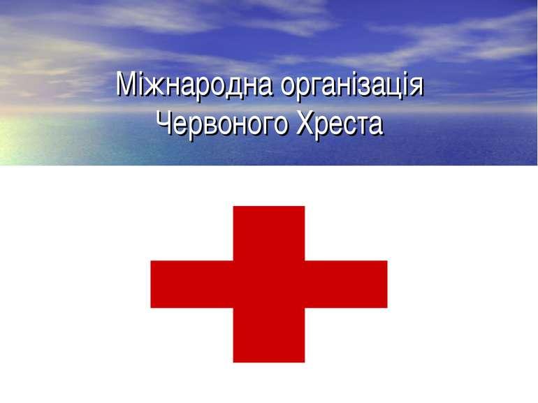 Міжнародна організація Червоного Хреста