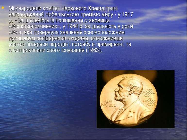 Міжнародний комітет Червоного Хреста тричі нагороджений Нобелівською премією ...