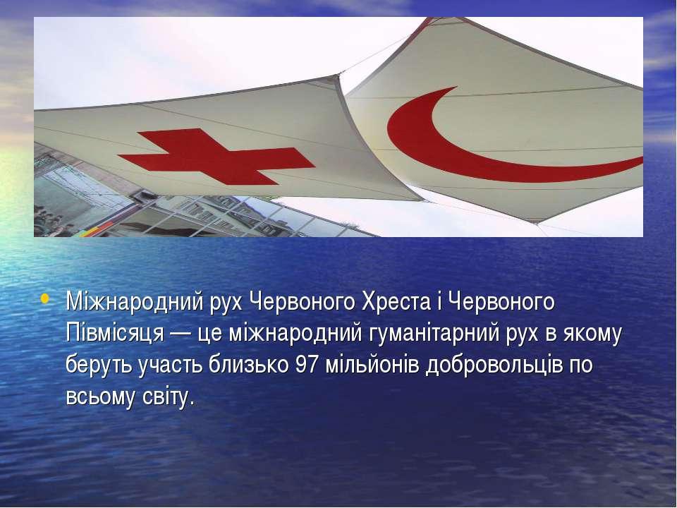 Міжнародний рух Червоного Хреста і Червоного Півмісяця — це міжнародний гуман...