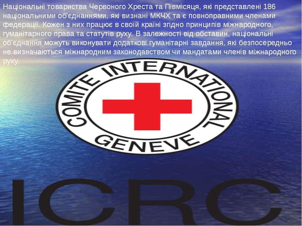 Національні товариства Червоного Хреста та Півмісяця, які представлені 186 на...