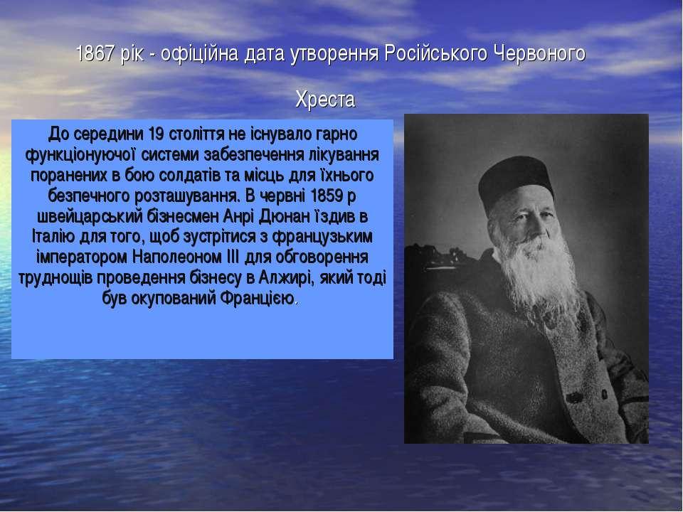 1867 рік - офіційна дата утворення Російського Червоного Хреста До середини 1...