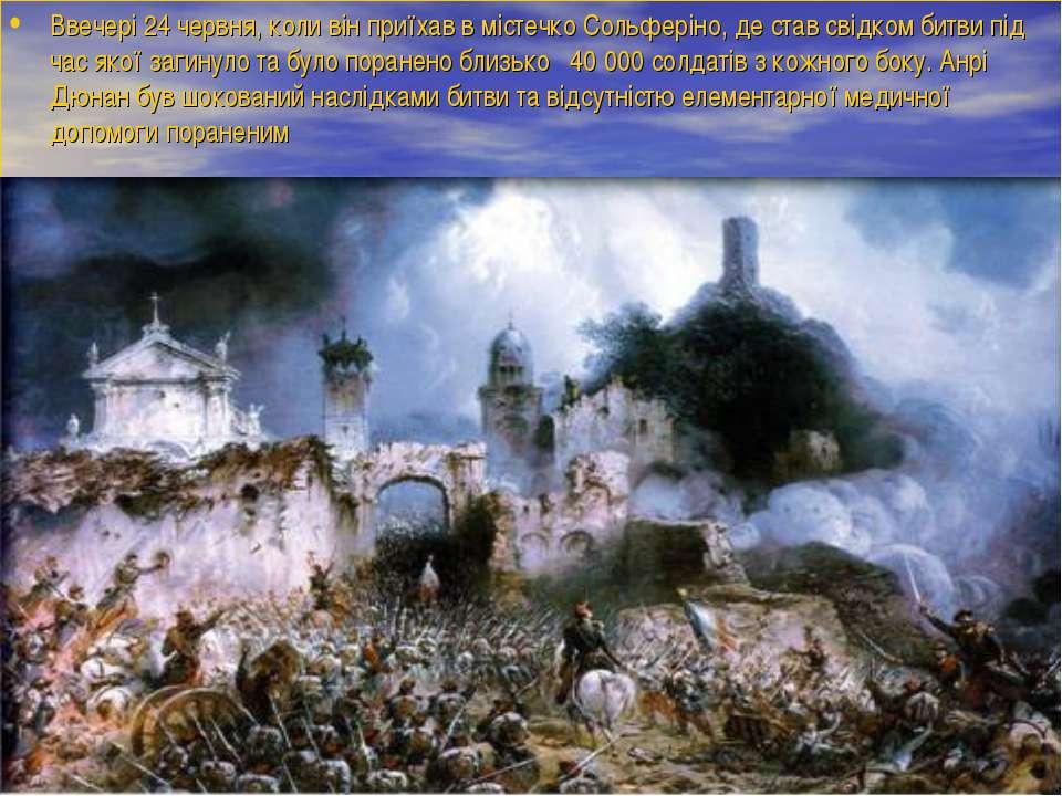 Ввечері 24 червня, коли він приїхав в містечко Сольферіно, де став свідком би...